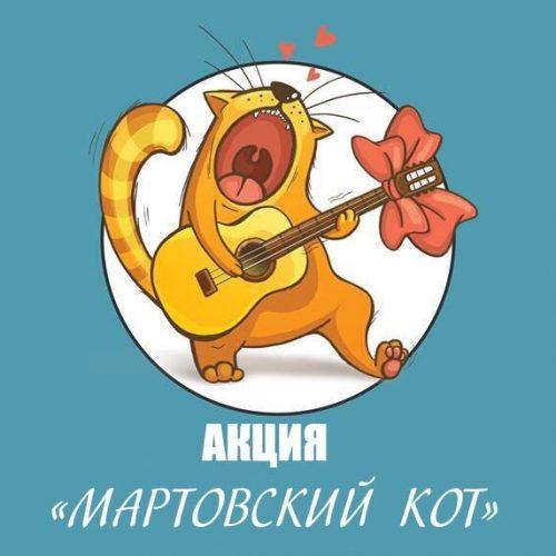 Акция Мартовский кот!